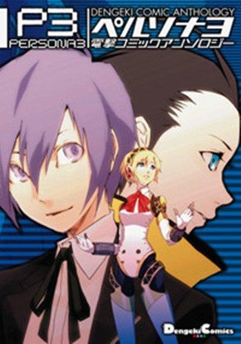 ペルソナ3電撃コミックアンソロジー (Dengeki Comics EX)の詳細を見る