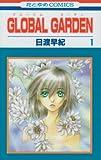 GLOBAL GARDEN 第1巻 (花とゆめCOMICS)