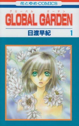 GLOBAL GARDEN 第1巻 (花とゆめCOMICS)の詳細を見る