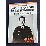 ある、とくべつな幹部警察官の戦後 (岩波ブックレット―ドキュメント戦後史 (No.343)) 画像