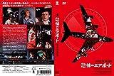 恐怖のエアポート [DVD]