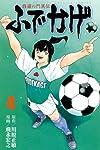 修羅の門異伝 ふでかげ(4) (講談社コミックス月刊マガジン)
