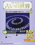 占いの世界(286) 2018年 3/7 号 [雑誌]