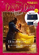 Disney BEAUTY AND THE BEAST Special Book (バラエティ)