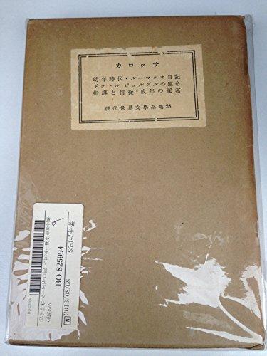現代世界文学全集〈第28〉幼年時代・ルーマニヤ日記(1954年)