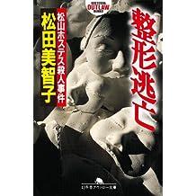整形逃亡 松山ホステス殺人事件 (幻冬舎アウトロー文庫)