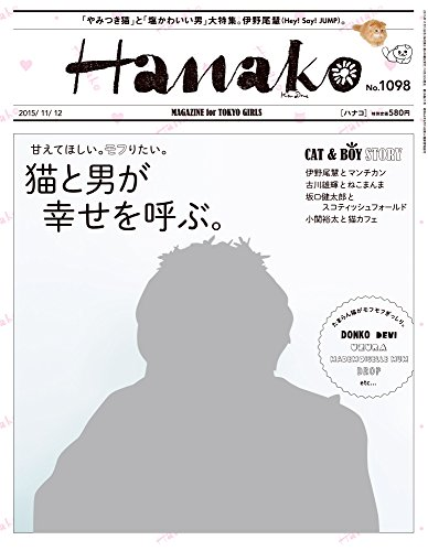 Hanako(ハナコ) 2015年 11/12 号 [雑誌]の詳細を見る