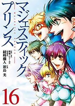 マジェスティックプリンス 第01巻 [Majestic Prince vol 01]