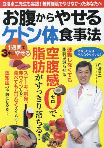 お腹からやせるケトン体食事法 (TJMOOK)