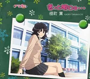 TVアニメ「アマガミSS」エンディングテーマ2 「きっと明日は・・・」(通常盤)