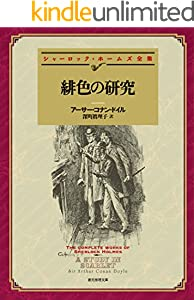 シャーロック・ホームズ・シリーズ 6巻 表紙画像