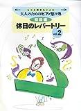 もっと弾きたい人に 大人のためのピアノ悠々塾 初級編 休日のレパートリー(2)