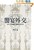 西川 恵 (著)(5)4点の新品/中古品を見る:¥ 6,780より