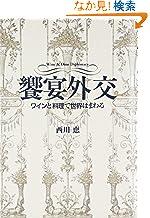 西川 恵 (著)(5)5点の新品/中古品を見る:¥ 2,675より