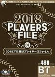 2018 プロ野球プレイヤーズファイル 2018年 03 月号 [雑誌]: Baseball Times 増刊