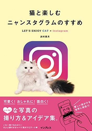 猫と楽しむニャンスタグラムのすすめ LET'S ENJOY CAT×Inst...