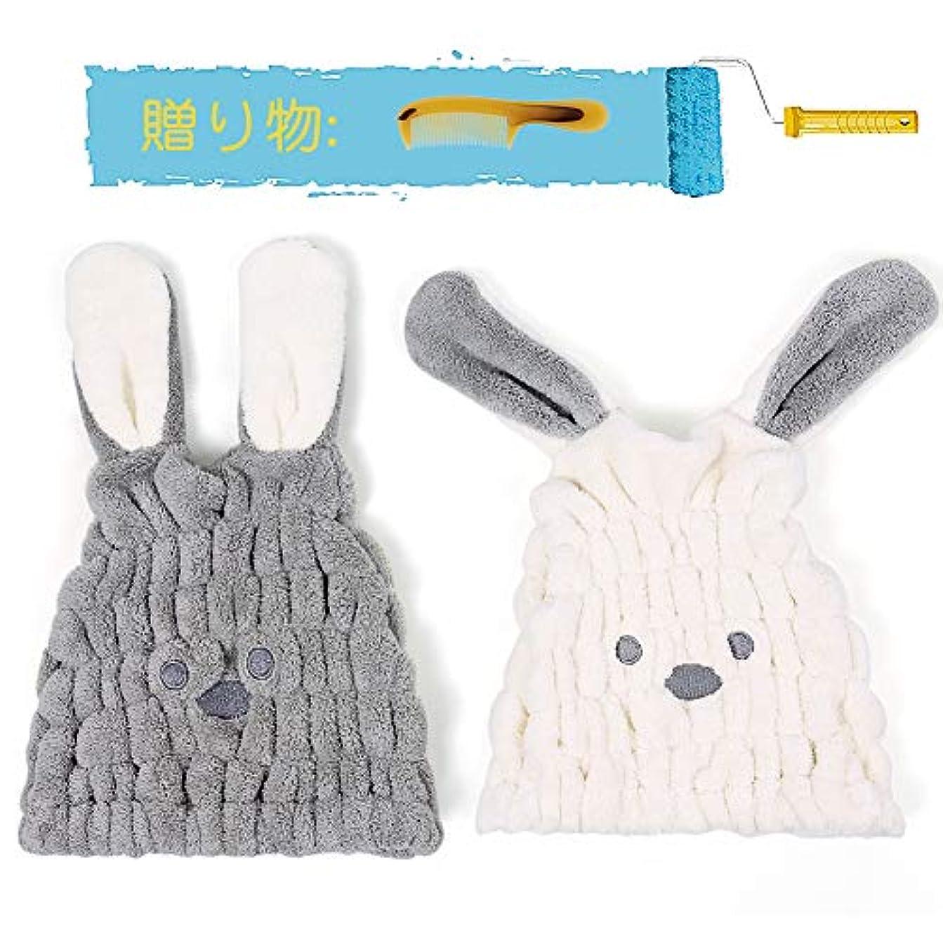 カプセル州変装したWisptime シャワーキャップ ヘアドライタオル タオルキャップ 髪 吸水 速乾 ヘアキャップ タオル 大人 子供 お風呂上がり 風邪を防ぐ バス用品 ウサギ 2枚セット