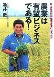 農業は有望ビジネスである!―新たな高付加価値産業になる時代 画像
