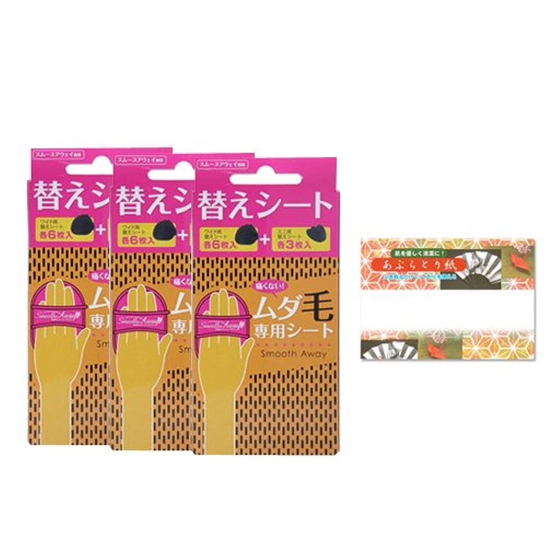 常習的蒸発する刃スムースアウェイ替えシート × 3個 + あぶらとり紙(10枚入)セット