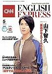 CNN ENGLISH EXPRESS (イングリッシュ・エクスプレス) 2019年 05月号 [雑誌]