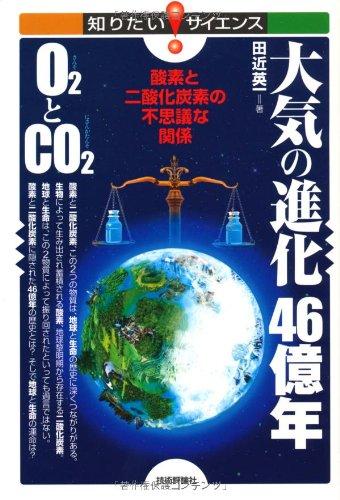 大気の進化46億年O2とCO2-酸素と二酸化炭素の不思議な関係- (知りたい!サイエンス)