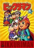 ビックリマン VOL.3[DVD]
