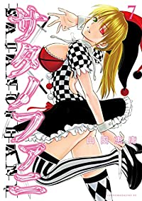 サタノファニ(7) (ヤングマガジンコミックス)