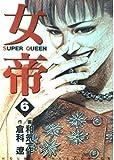 女帝 6 (芳文社コミックス)