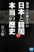 黄 文雄 (著)(21)新品: ¥ 1,028ポイント:30pt (3%)26点の新品/中古品を見る:¥ 176より