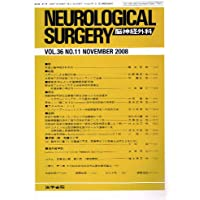 NEUROLOGICAL SURGERY (脳神経外科) 2008年 11月号 [雑誌]