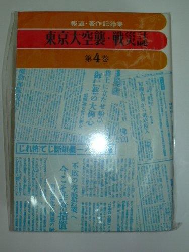 東京大空襲・戦災誌〈第4巻〉報道・著作記録集 (1973年)