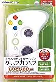Xbox 360用コントローラプロテクトカバー『シリコンカバー(クリアホワイト)』