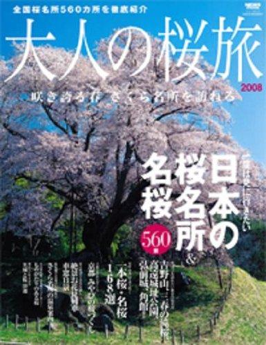 大人の桜旅 2008年版―一度は見に行きたい日本の桜名所&名桜500景 咲き誇る春 さくら名所を訪れる (NEWS mook)