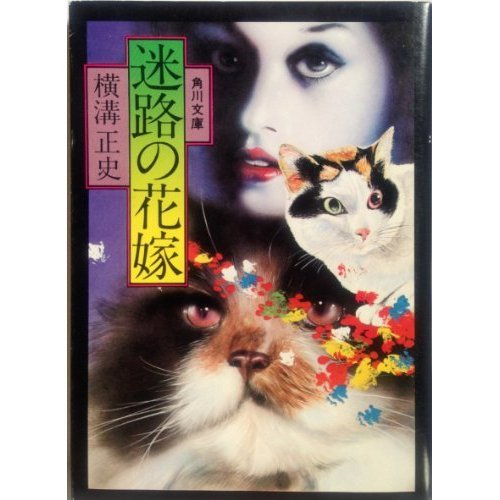迷路の花嫁 (角川文庫 緑 304-41)