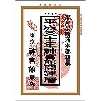 平成30年神宮館開運暦