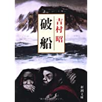 破船 (新潮文庫)