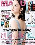 MAQUIA (マキア) 2020年3月号 [雑誌]
