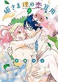 姫さま狸の恋算用 : 9 (アクションコミックス)