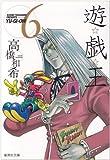 遊・戯・王 6 (集英社文庫―コミック版)