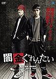 闇金ぐれんたい[DVD]