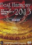 ベスト・ハーモニー 2013 高等学校編 第66回全日本合唱コンクール全国大会ライヴ盤[DVD]