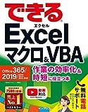 (無料電話サポート付)できるExcelマクロ&VBA Office 365/2019/2016/2013/2010対応 作業の効率化&時短に役立つ本 (できるシリーズ)