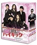 恋の一撃 ハイキック DVD-BOXI[DVD]