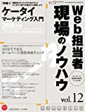 Web担当者 現場のノウハウ Vol.12 ‾今から始めるモバイルSEO&マーケティング入門 (インプレスムック)