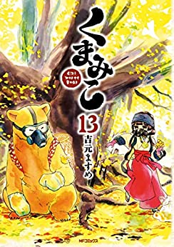 [吉元ますめ] くまみこ 第01-13巻
