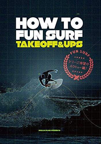 【サーフィン DVD】 HOW TO FUN SURF -TAKE OFF & UPS-