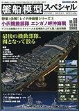 艦船模型スペシャル 2016年 06 月号 [雑誌]