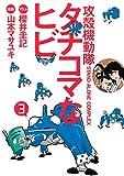 攻殻機動隊S.A.C. タチコマなヒビ(3) (ヤングマガジンコミックス)