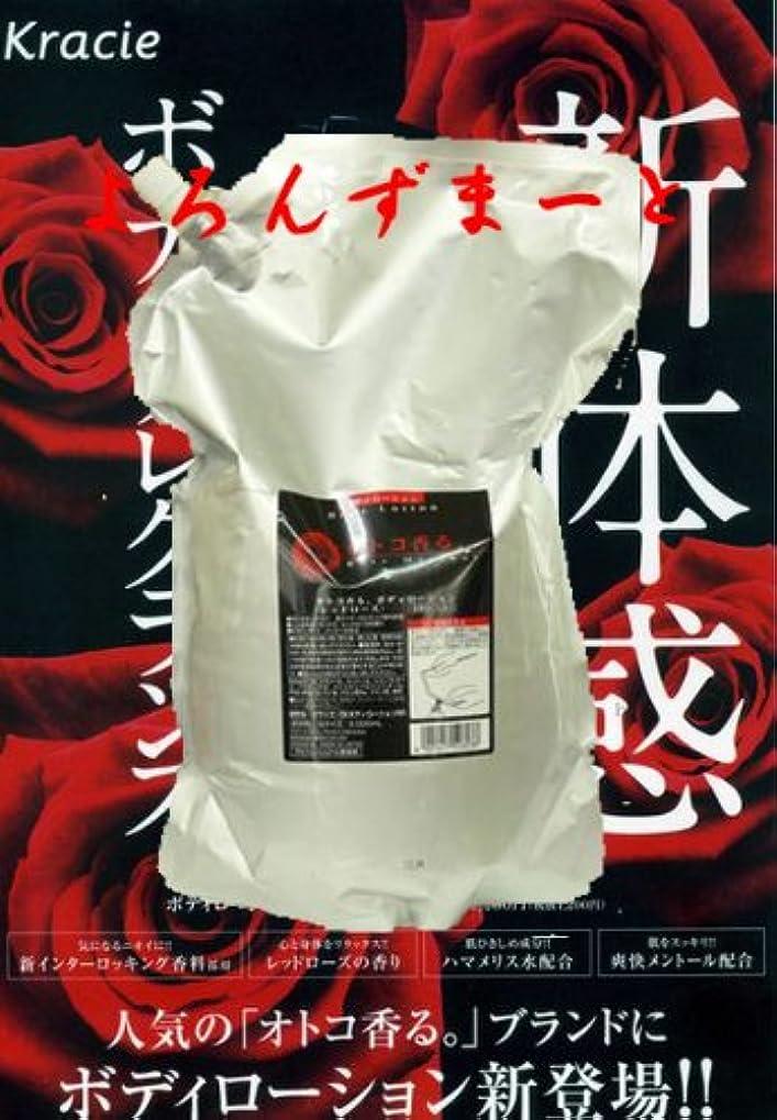 国民ビットトムオードリースクラシエ オトコ香る ボディーローション(レッドローズ) 2000ml 詰替え用(レフィル)