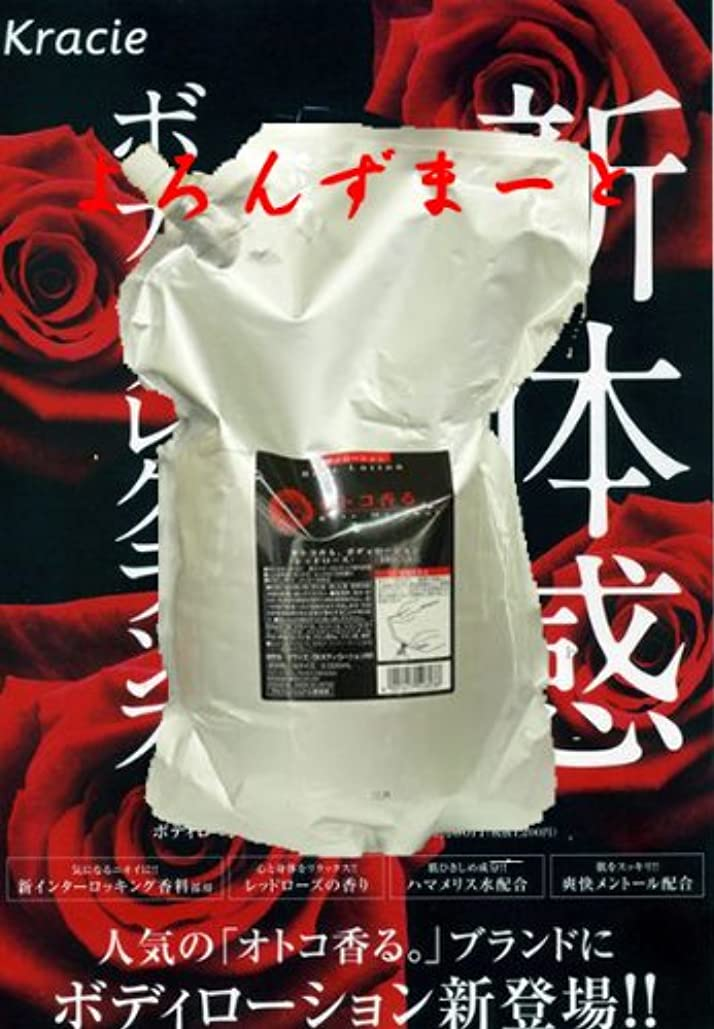 ギターリズミカルな豆腐クラシエ オトコ香る ボディーローション(レッドローズ) 2000ml 詰替え用(レフィル)